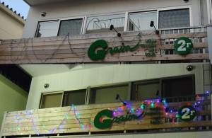 高円寺Grain