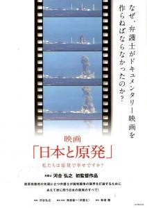日本と原発
