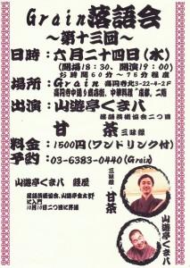 kumahachi_0001