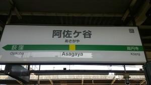asagaya 1