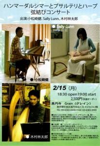 2.15 live rintaro-san, komatsuzaki-san, Sally Lunn-san