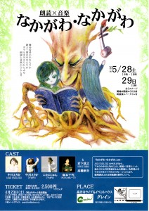 5.28-29 音楽&朗読