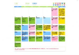 2016年7月スケジュール表