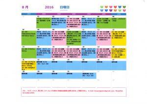2016年8月スケジュール表1