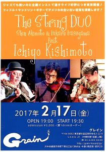 2.17 The String Duo